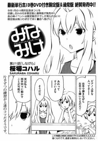 Minami-ke Manga Chapter 271