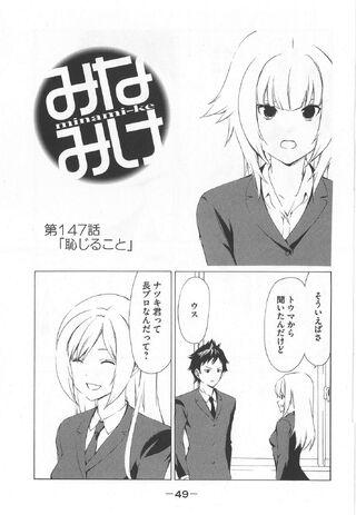 Minami-ke Manga Chapter 147