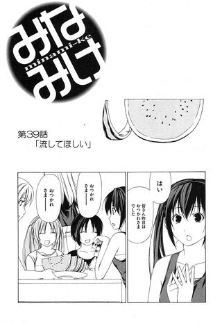 Minami-ke Manga Chapter 039
