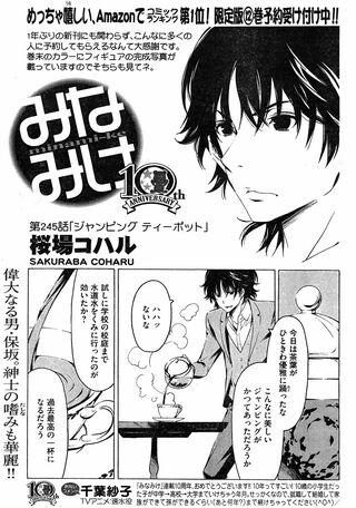 Minami-ke Manga Chapter 245