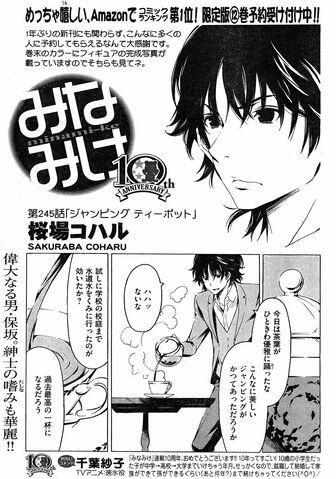 File:Minami-ke Manga Chapter 245.jpg