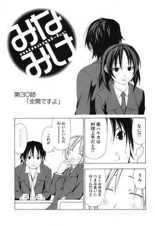 Minami-ke Manga Chapter 030