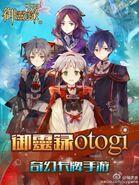 Otogi App Preview Weibo 2
