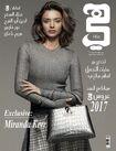 Hia-Magazine-Cover-May-2017-copy