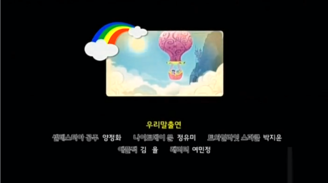 File:Korean Credits.png