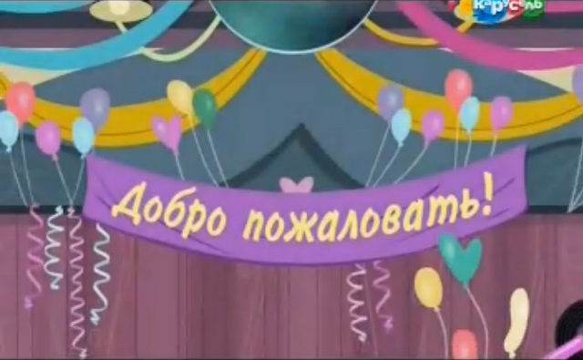 File:Friendship Games Welcome Crystal Prep banner - Russian.png
