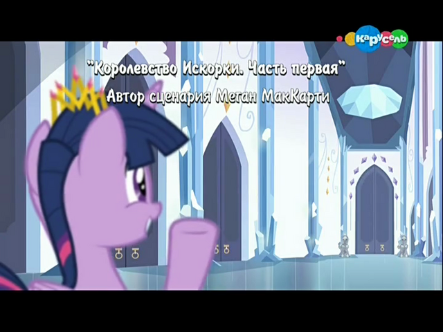 File:S4E25 Title - Russian.png