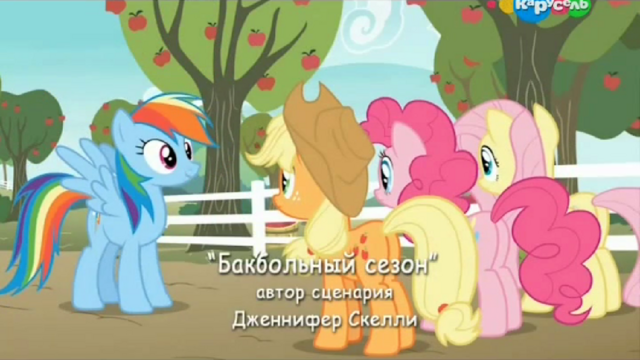 File:S6E18 Title - Russian.png