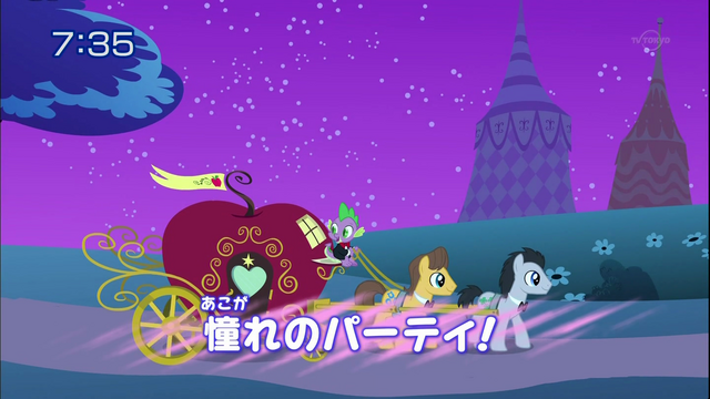 File:S1E26 Title - Japanese.png