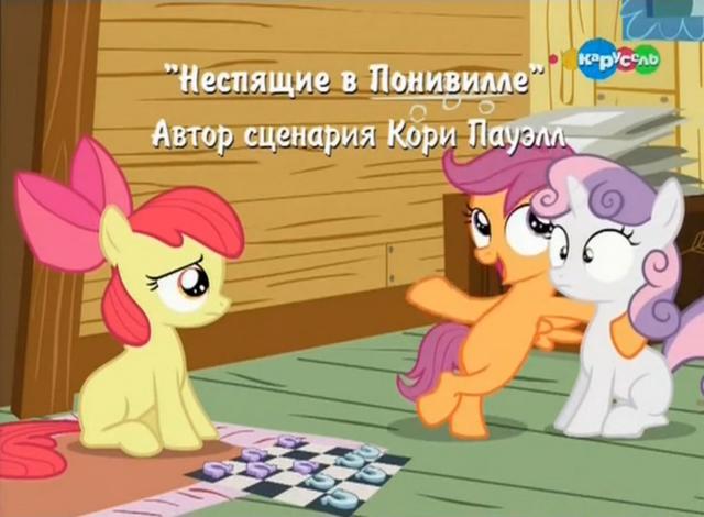 File:S3E6 Title - Russian.png
