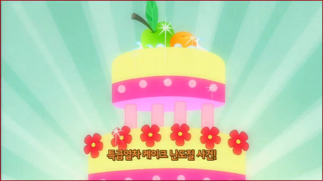 File:S2E24 Title - Korean.png