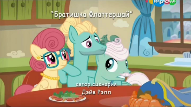 File:S6E11 Title - Russian.png