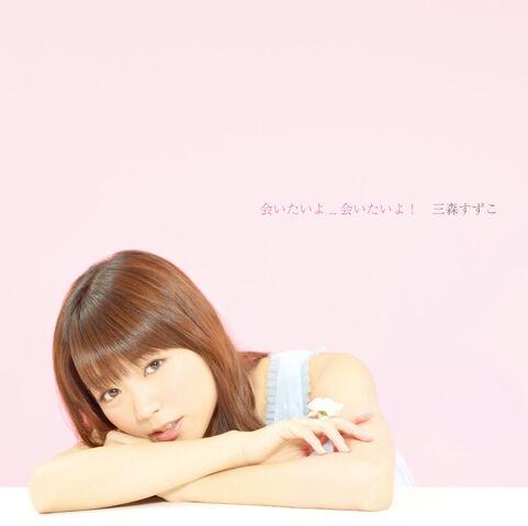 File:Suzuko Mimori - Aitai yo... Aitai yo! CD cover.jpg