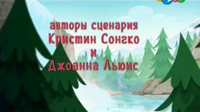 File:Legend of Everfree Kristine Songco and Joanna Lewis credit - Russian.png