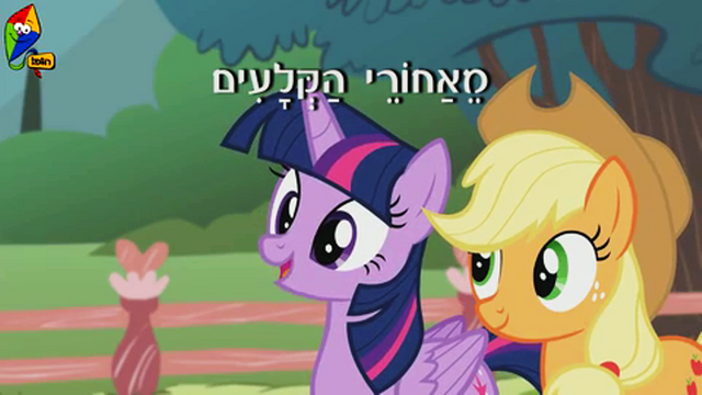 File:S4E14 Title - Hebrew.png