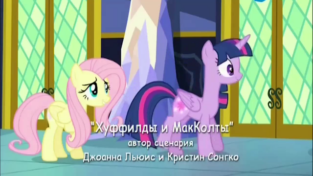 File:S5E23 Title - Russian.png