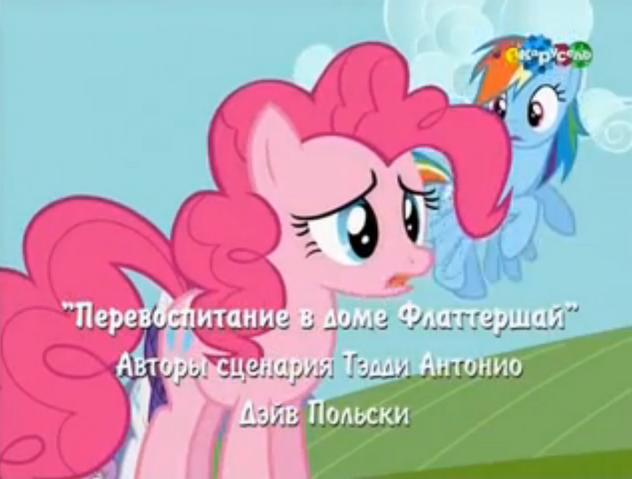 File:S3E10 Title - Russian.png
