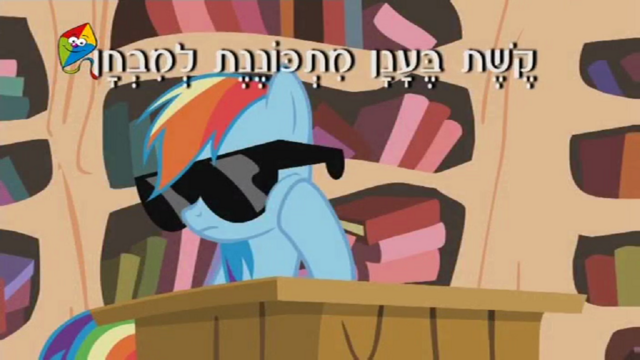 File:S4E21 Title - Hebrew.png