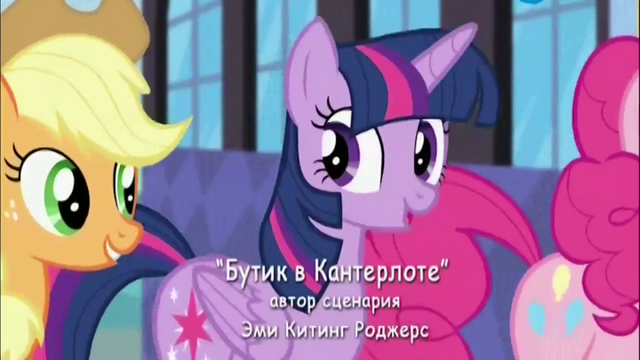 File:S5E14 Title - Russian.png