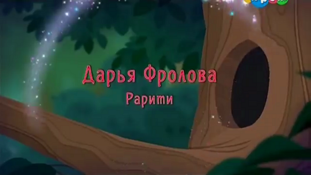File:Legend of Everfree Tabitha St. Germain credit - Russian.png