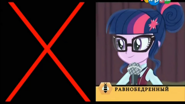 File:Friendship Games Twilight correctly spells 'isosceles' - Russian.png