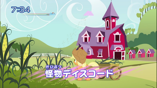 File:S2E1 Title - Japanese.png