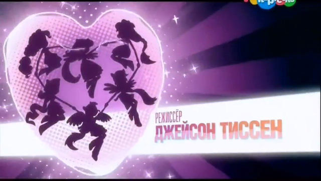 File:My Little Pony Equestria Girls Rainbow Rocks 'Directed by' Credit - Russian.png