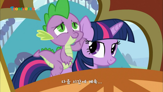 File:Korean 'To be continued...' - S3E2.png