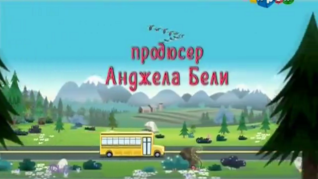 File:Legend of Everfree Angela Belyea credit - Russian.png