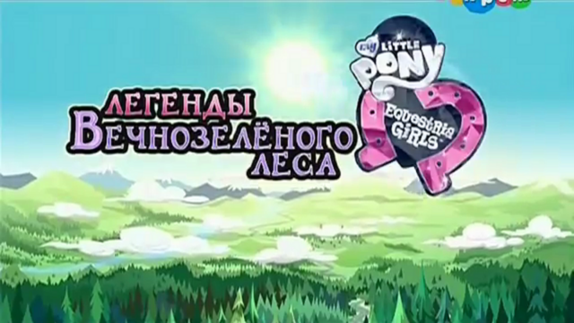 File:Legend of Everfree logo 2 - Russian.png