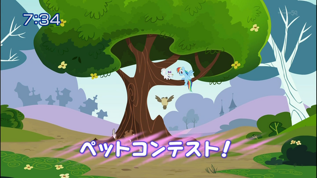 File:S2E7 Title - Japanese.png