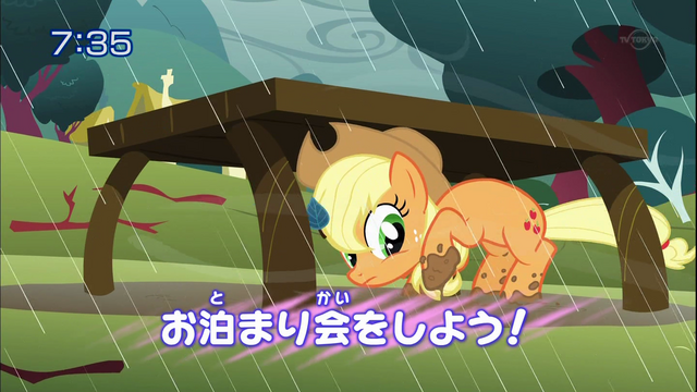 File:S1E8 Title - Japanese.png