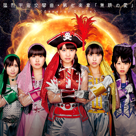 File:Mouretsu Emperor Cover Regular.png