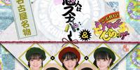 Koibito wa Sniper / Goburei! Shachihoko Deluxe