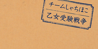 Otome Juken Sensō