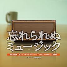 Wasurerarenu Cover