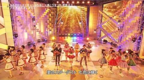ももクロ×エビ中×チームしゃちほこ/七色のスターダスト FNSうたの夏まつり2014