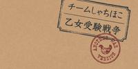 Otome Juken Sensō: Another War