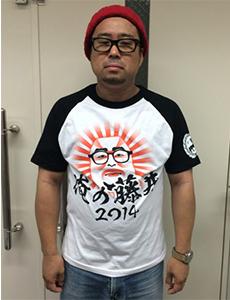 Fujii Profile