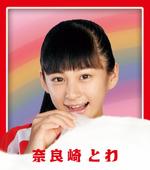 Towa Rainbow Promo