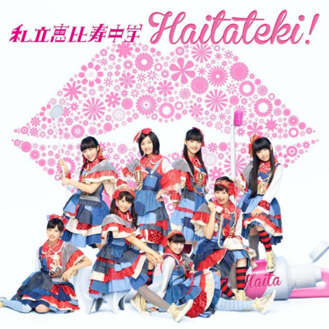 File:Haitateki E Cover.png