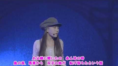 ♫ 道子とクラリス~感動の再会編~( Live performance)