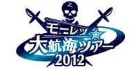 Mouretsu Dai Koukai Tour 2012