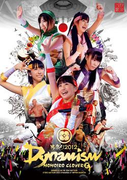 Otoko 2012 Cover