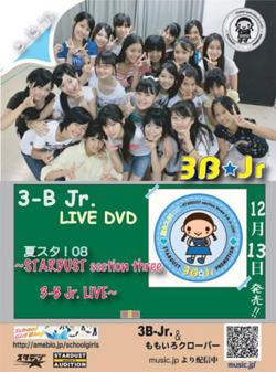 Natsu Suta 08 DVD Cover