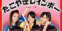Over the Takoyaki Rainbow