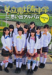 File:Shiritsu Ebisu Chugaku Omoide Album Rinkan Gakkou Hen (TOKYO NEWS MOOK).jpg