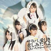210px-Saraba, Itoshiki Kanashimi-tachi yo R