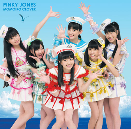 File:Pinky Cover Limited A.png