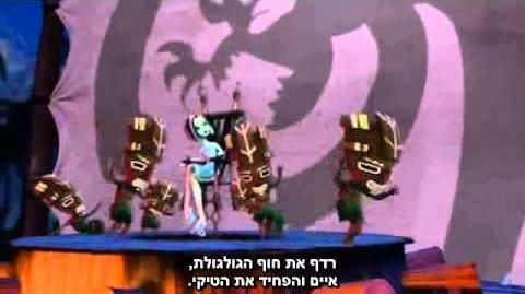מנסטר היי- הבריחה מחוף הגולגולת (סרט) - טריילר מתורגם